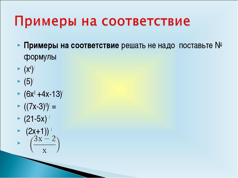 Примеры на соответствие решать не надо поставьте № формулы (х4)/ (5)/ (6х2 +4...