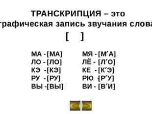 ТРАНСКРИПЦИЯ – это графическая запись звучания слова.   МА - ЛО - КЭ - РУ