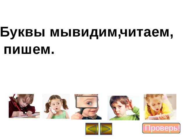 Буквы мы видим, пишем. читаем, Проверь!