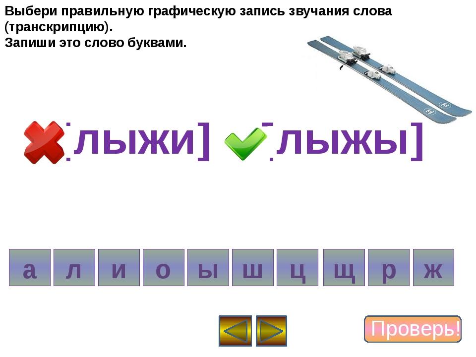 ж а л р ц и о щ ы ш Выбери правильную графическую запись звучания слова (тра...