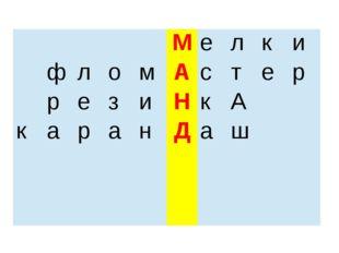 М е л к и ф л о м А с т е р р е з и Н к А к а р а н Д а ш
