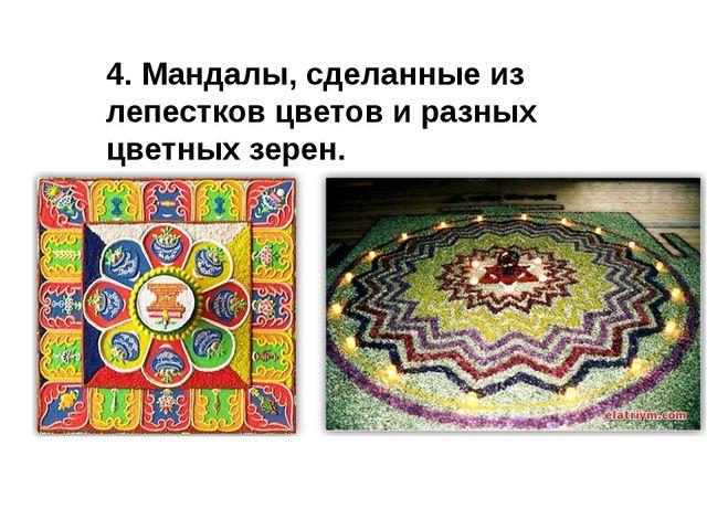 4. Мандалы, сделанные из лепестков цветов и разных цветных зерен.