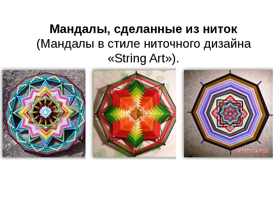 Мандалы, сделанные из ниток (Мандалы в стиле ниточного дизайна «String Art»).