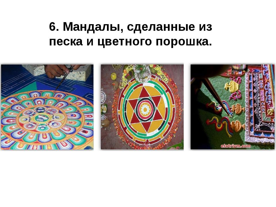 6. Мандалы, сделанные из песка и цветного порошка.