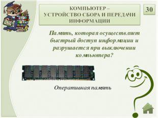 Оперативная память Память, которая осуществляет быстрый доступ информации и р