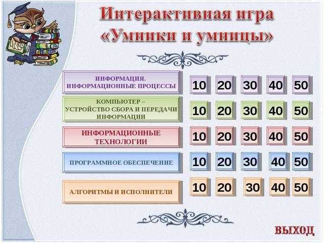 10 20 30 40 50 10 20 30 40 50 10 20 30 40 50 10 20 30 40 50 10 20 30 40 50 ИН...