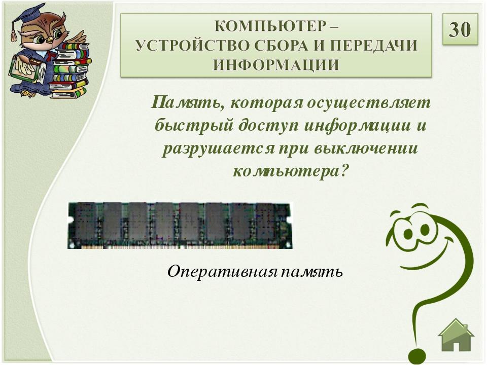 Оперативная память Память, которая осуществляет быстрый доступ информации и р...