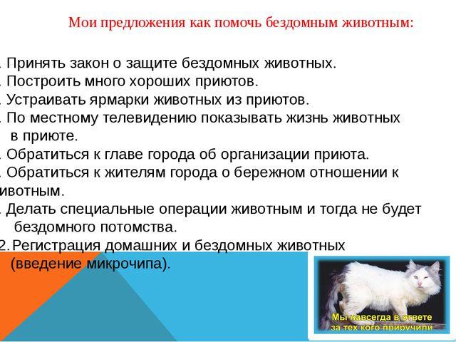 Мои предложения как помочь бездомным животным:  Принять закон о защите бездо...