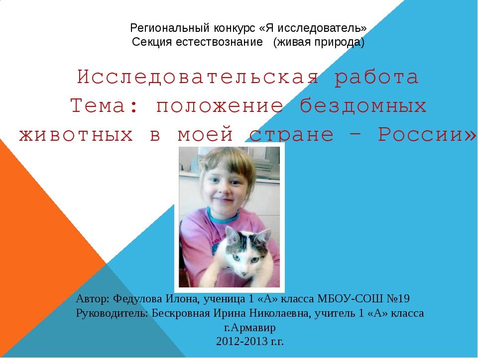 Исследовательская работа Тема: положение бездомных животных в моей стране – Р...