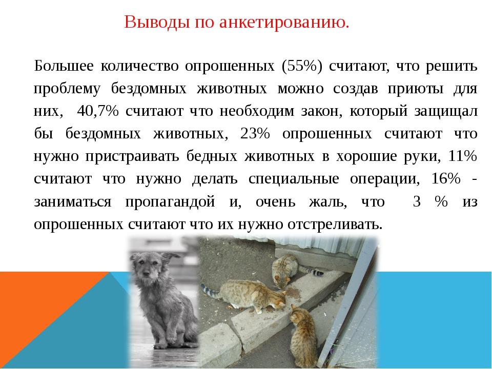 Выводы по анкетированию. Большее количество опрошенных (55%) считают, что реш...