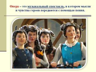 Опера – это музыкальный спектакль, в котором мысли и чувства героев передаютс