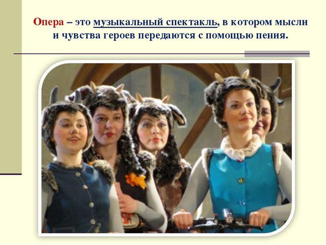 Опера – это музыкальный спектакль, в котором мысли и чувства героев передаютс...
