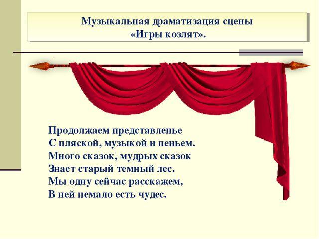 Музыкальная драматизация сцены «Игры козлят». Продолжаем представленье С пляс...