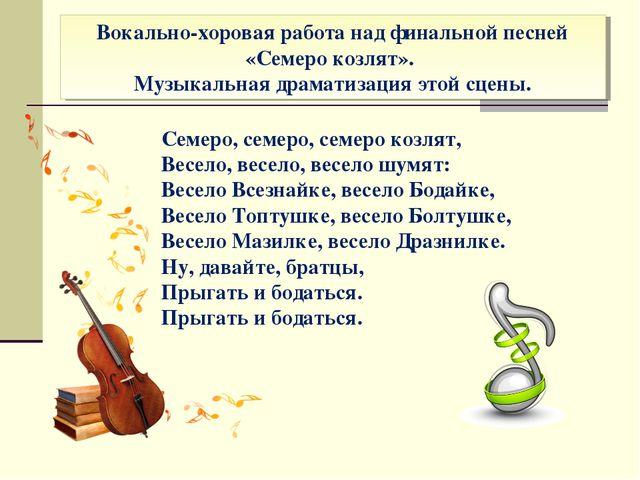 Вокально-хоровая работа над финальной песней «Семеро козлят». Музыкальная дра...