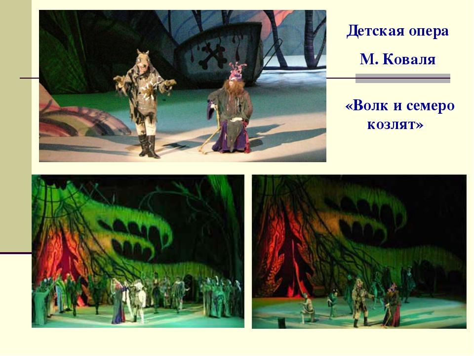 Детская опера М. Коваля «Волк и семеро козлят»
