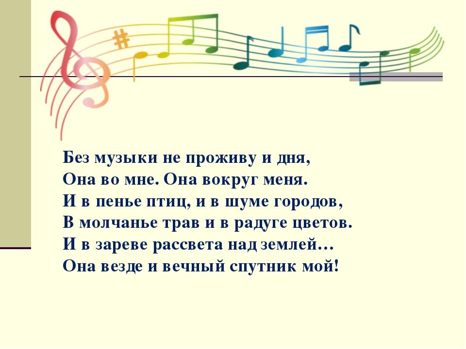 Без музыки не проживу и дня, Она во мне. Она вокруг меня. И в пенье птиц, и в...
