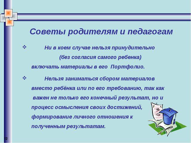 Советы родителям и педагогам Ни в коем случае нельзя принудительно (без согла...