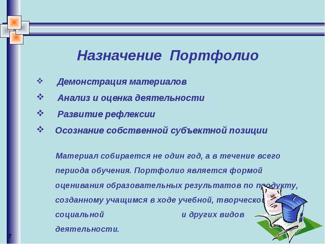 Назначение Портфолио Демонстрация материалов Анализ и оценка деятельности Ра...