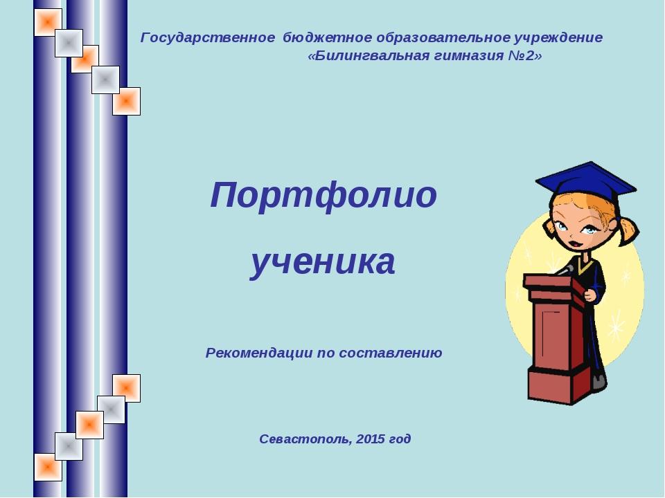 Портфолио ученика Рекомендации по составлению Государственное бюджетное образ...