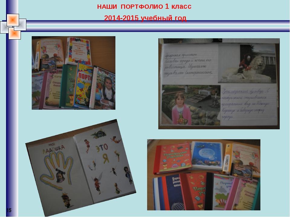 НАШИ ПОРТФОЛИО 1 класс 2014-2015 учебный год