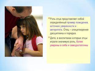 Роль отца представляет собой определённый пример поведения, источник уверенно