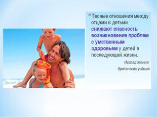 Тесные отношения между отцами и детьми снижают опасность возникновения пробле