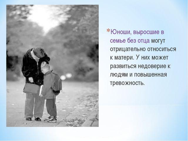 Юноши, выросшие в семье без отца могут отрицательно относиться к матери. У ни...