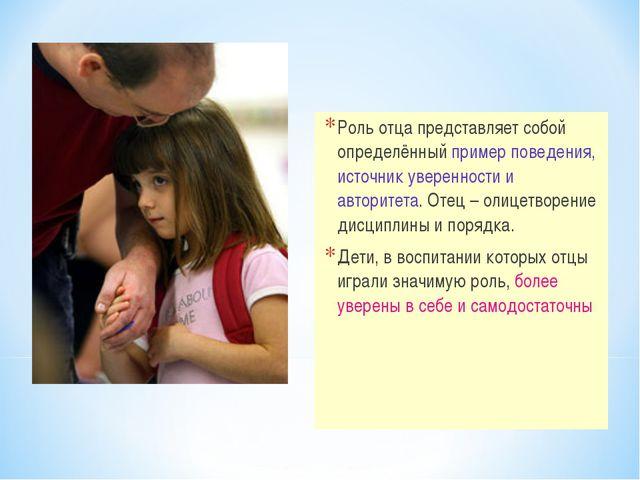 Роль отца представляет собой определённый пример поведения, источник уверенно...