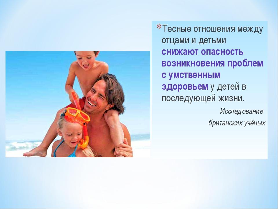 Тесные отношения между отцами и детьми снижают опасность возникновения пробле...