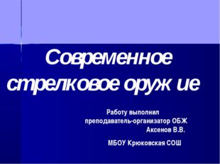 Современное стрелковое оружие Работу выполнил преподаватель-организатор ОБЖ А