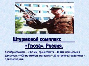 Штурмовой комплекс «Гроза». Россия. Калибр автомата – 7.62 мм, гранатомета –