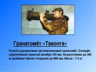 Гранатомёт «Таволга» Ручной одноразовый противотанковый гранатомёт. Оснащён к
