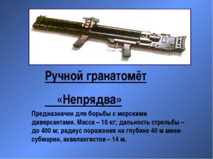 Ручной гранатомёт «Непрядва» Предназначен для борьбы с морскими диверсантами.