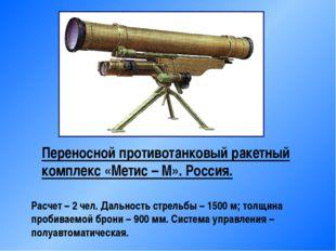 Переносной противотанковый ракетный комплекс «Метис – М». Россия. Расчет – 2