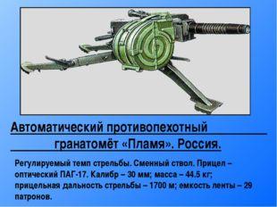 Автоматический противопехотный гранатомёт «Пламя». Россия. Регулируемый темп
