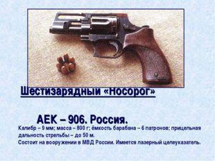 Шестизарядный «Носорог» АЕК – 906. Россия. Калибр – 9 мм; масса – 800 г; ёмк
