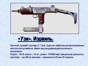 «Узи». Израиль. Пистолет-пулемёт системы У. Гала. Один из наиболее распростра