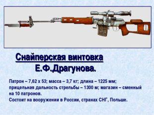 Снайперская винтовка Е.Ф.Драгунова. Патрон – 7,62 х 53; масса – 3,7 кг; длина