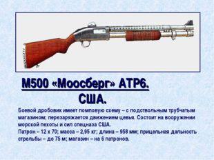М500 «Моосберг» АТР6. США. Боевой дробовик имеет помповую схему – с подстволь