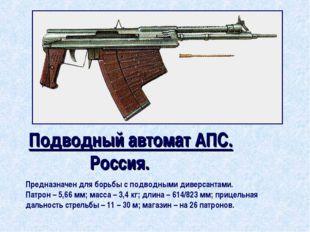Подводный автомат АПС. Россия. Предназначен для борьбы с подводными диверсант