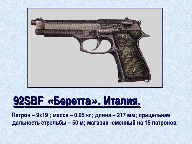 92SBF «Беретта». Италия. Патрон – 9х19 ; масса – 0,95 кг; длина – 217 мм; при...