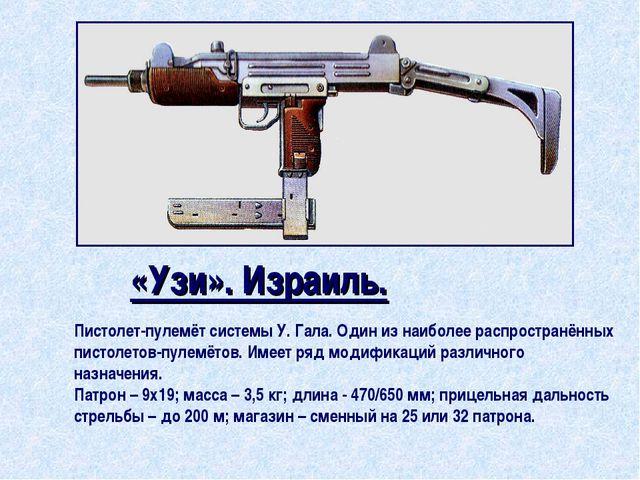 «Узи». Израиль. Пистолет-пулемёт системы У. Гала. Один из наиболее распростра...