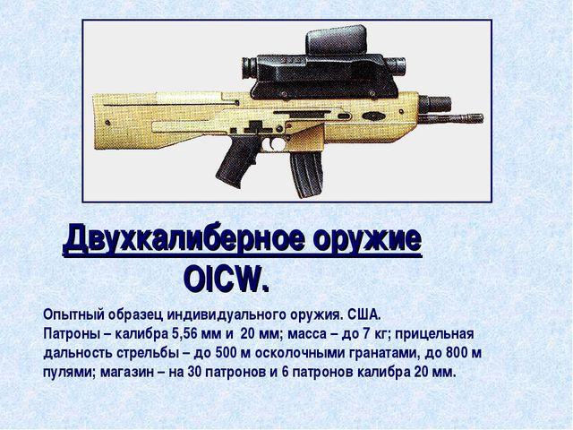 Двухкалиберное оружие OICW. Опытный образец индивидуального оружия. США. Патр...