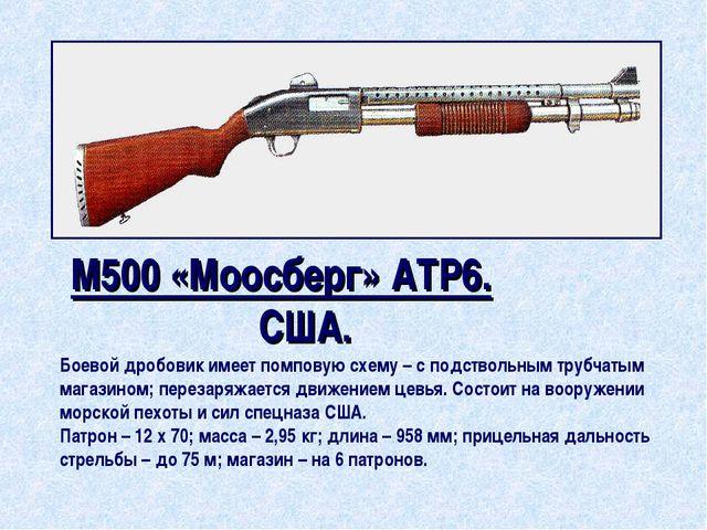 М500 «Моосберг» АТР6. США. Боевой дробовик имеет помповую схему – с подстволь...