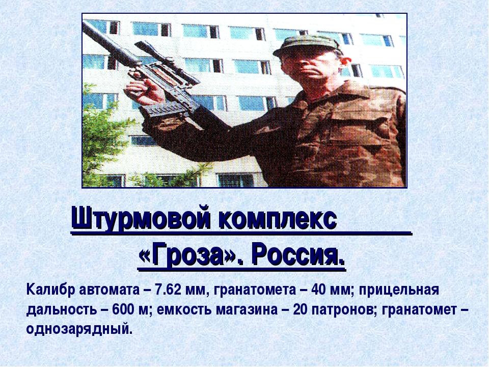 Штурмовой комплекс «Гроза». Россия. Калибр автомата – 7.62 мм, гранатомета –...