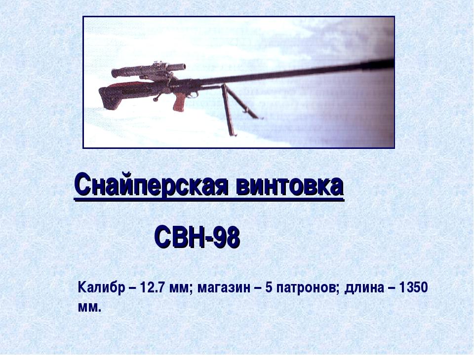 Снайперская винтовка СВН-98 Калибр – 12.7 мм; магазин – 5 патронов; длина – 1...
