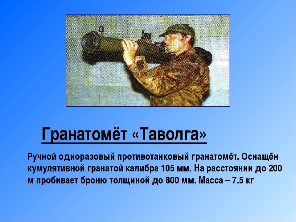 Гранатомёт «Таволга» Ручной одноразовый противотанковый гранатомёт. Оснащён к...