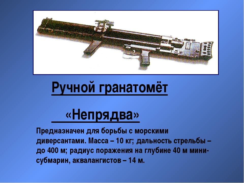 Ручной гранатомёт «Непрядва» Предназначен для борьбы с морскими диверсантами....