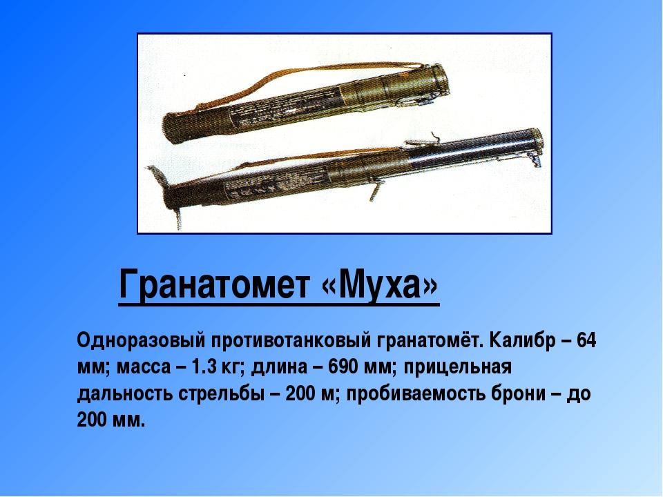Гранатомет «Муха» Одноразовый противотанковый гранатомёт. Калибр – 64 мм; ма...