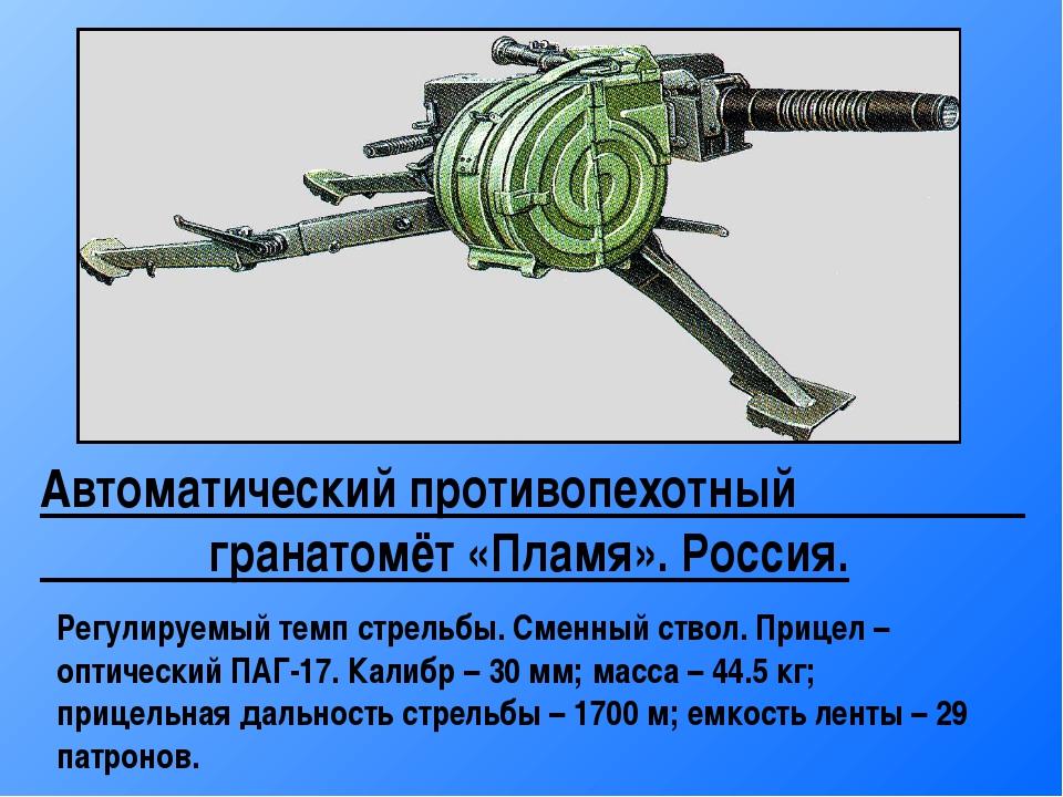 Автоматический противопехотный гранатомёт «Пламя». Россия. Регулируемый темп...
